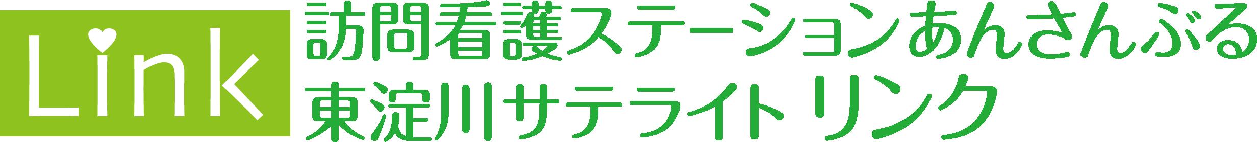 大阪市東淀川区の訪問看護ステーション リンク